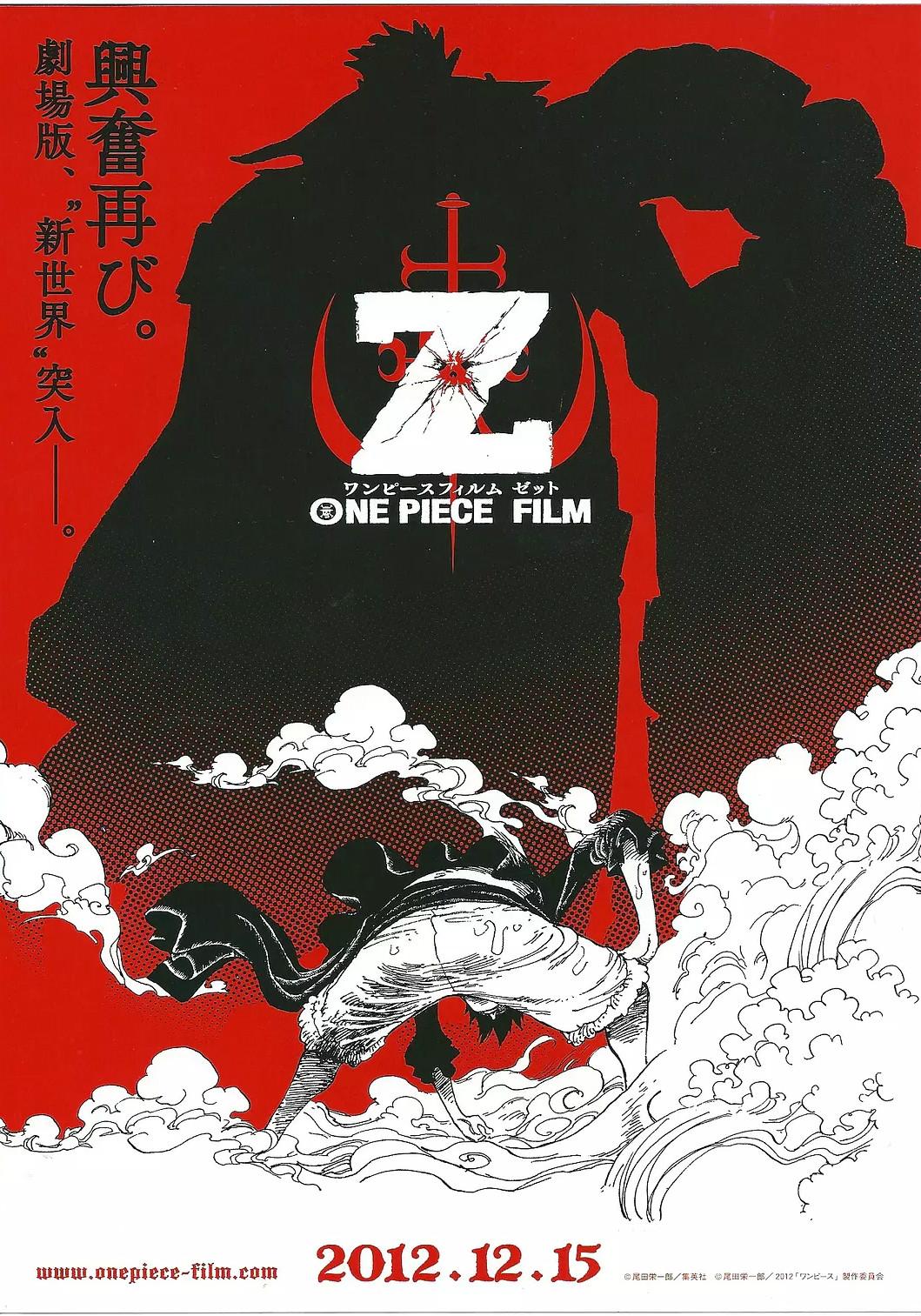 海贼王剧场版Z