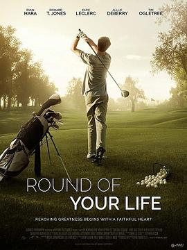 你的生命之轮