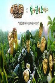 丛林的法则V粤语版