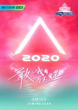 创造营2020练习室