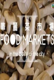 华丽菜市场