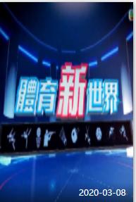 体育新世界粤语版