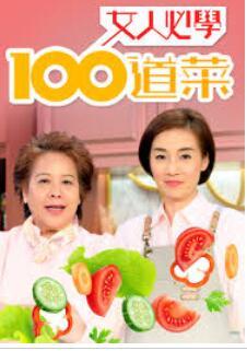 女人必学100道菜