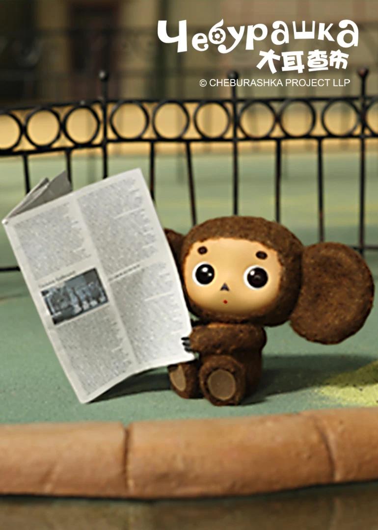 大耳查布特别篇去动物园国语版
