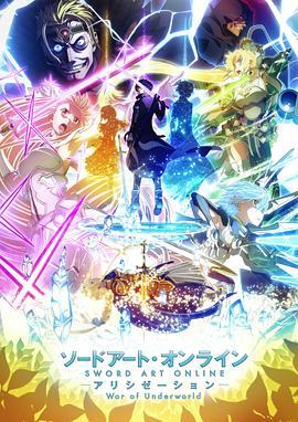 刀剑神域 爱丽丝篇 异界战争第2期