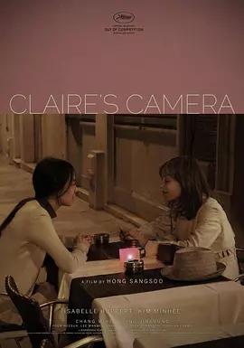 克莱尔的相机