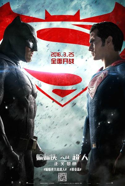 蝙蝠侠大战超人正义黎明