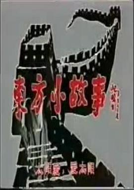 东方小故事近代版