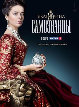 叶卡捷琳娜大帝第三季