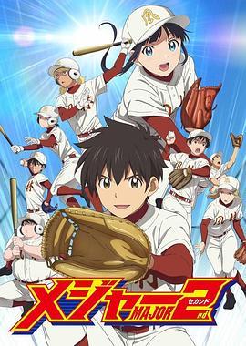 棒球大联盟2第2季