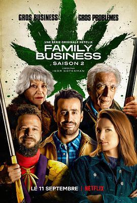 家族企业第二季