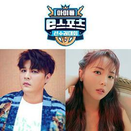2020 MBC 中秋特辑 偶像 e-Spor竞技锦标赛