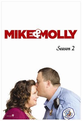 迈克和茉莉第二季