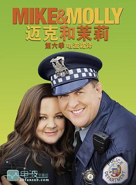 迈克和茉莉第六季