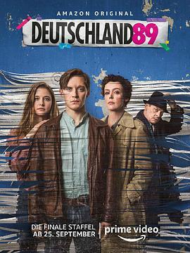 德国八九年第三季