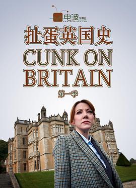 扯蛋英国史