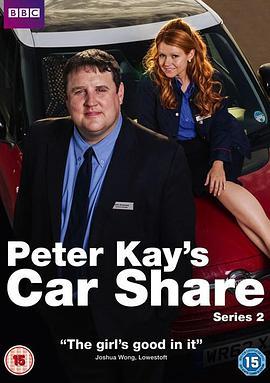汽车共享第二季