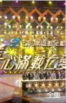 善心满载仁爱堂2020