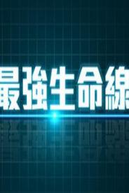 最强生命线粤语版 .