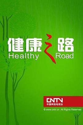 健康之路.