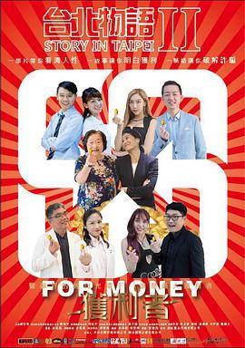 台北物语2-获利者