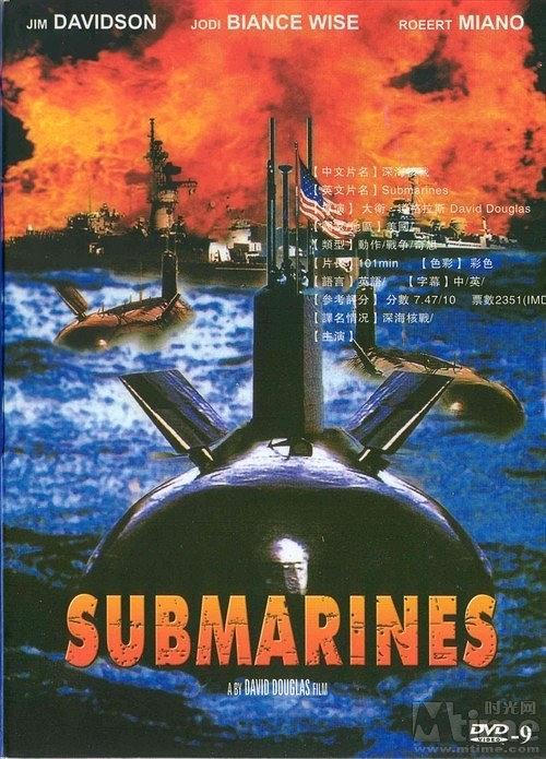 潜水艇之难
