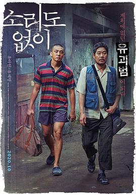 无声2020韩版