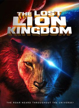 狮子王失落国度