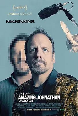 神奇乔纳森的纪录片扭計魔術師
