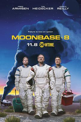 月球基地8号第一季