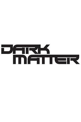 暗物质第二季