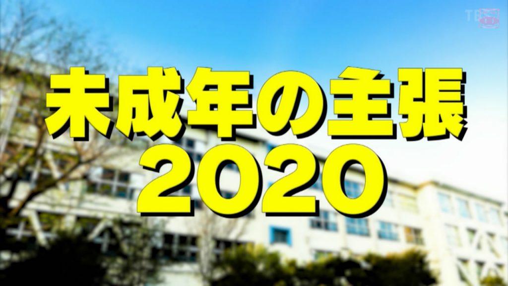 未成年的主张2020