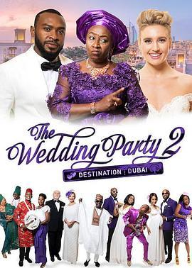 结婚派对2
