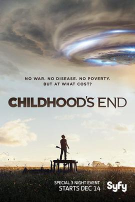 童年的终结