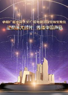 中国广播电视大奖广播电视节目奖颁奖晚会