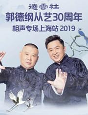郭德纲从艺三十年上海站