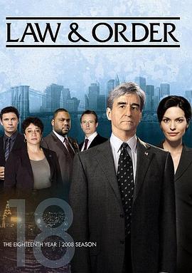 法律与秩序第十八季