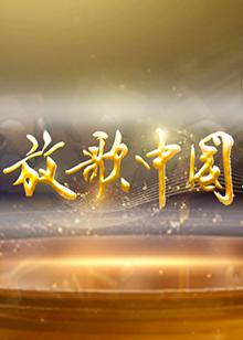 放歌中国2020