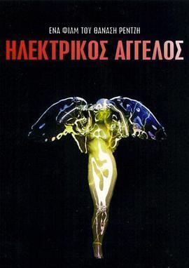 电子天使1981