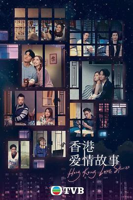 香港爱情故事粤语