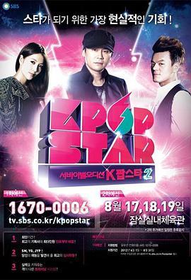 K Pop Star第二季