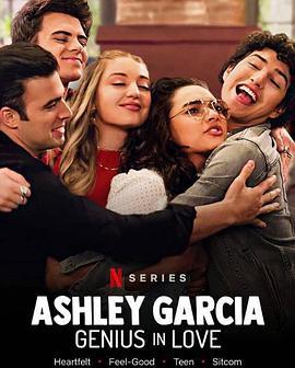 阿什丽·加西亚恋爱天才第三季