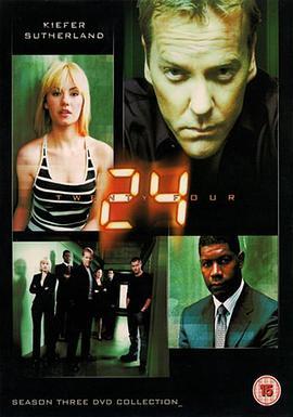反恐24小时 第三季