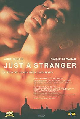 只是个陌生人