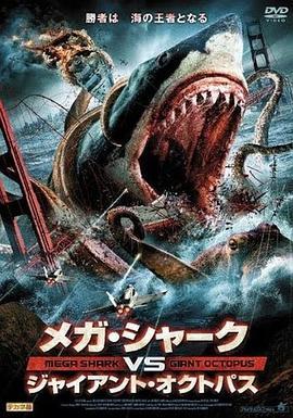 噬人鲨大战大乌贼