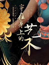 丝路云裳·穿在身上的艺术