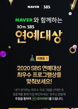 2020SBS演艺大赏