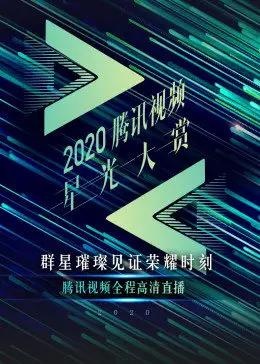 2020腾讯视频星光大赏