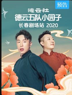 德云社德云五队小园子长春剧场站2020