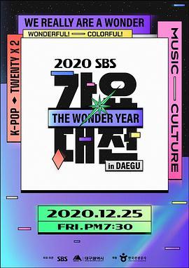 2020 SBS 歌谣大战